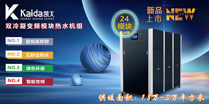 24模块热水机20200805.jpg